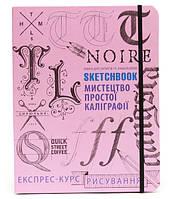 SketchBook / Блокнот для рисования / Sketchbook.Мистецтво простої каліграфії , фото 1