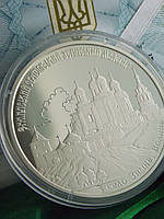 Монета Украины 20 грн. 2010 г. Зимненский монастырь, фото 1