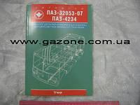 Каталог запасных частей ПАЗ 32053-70 4234 Двиг. 245 (4234-1000000)
