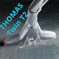 Thomas Twin T2, T1, TT Aquafilter насадка с адаптером моющая для пола и ковров к пылесосу Томас до 2010 года, фото 1
