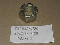 Гайка рулевого пальца КРАЗ УРАЛ М18х1,5 (334833-П29) (250907-П29)