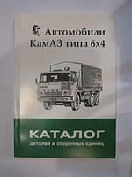 Каталог деталей и сборочных единиц КАМАЗ тип 6х4 (5320-3902400)