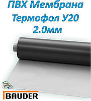 Кровельная ПВХ мембрана Баудер ТЕРМОФОЛ У20  2,0 мм