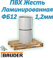 ПВХ Жесть ламинированная Баудер ФБ12  1,2мм