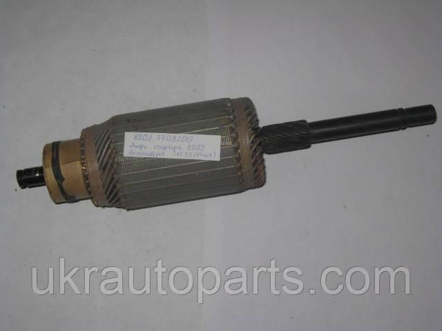 Якорь стартера ГАЗ 3307 53 высокооборотистого (Ржев) (8802.37082)