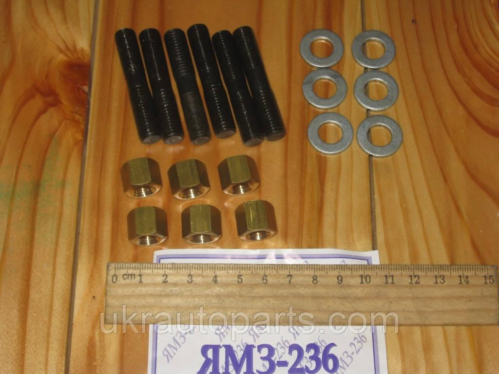 Ремкомплект выпускного коллектора ЯМЗ 236 латунь (крепёж на 1головку) (18единиц) (GO ЛЮКС) (236-1008001-Л1)