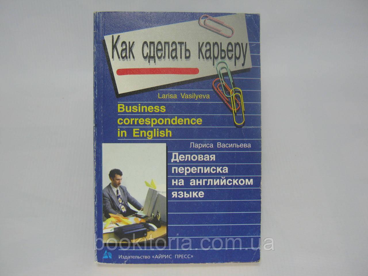Васильева Л. Деловая переписка на английском языке (б/у).