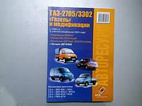 Каталог запасных частей ГАЗ 2705 3302 УМЗ 4216 ЗМЗ 4061 40522 4025 (2705-3902400)