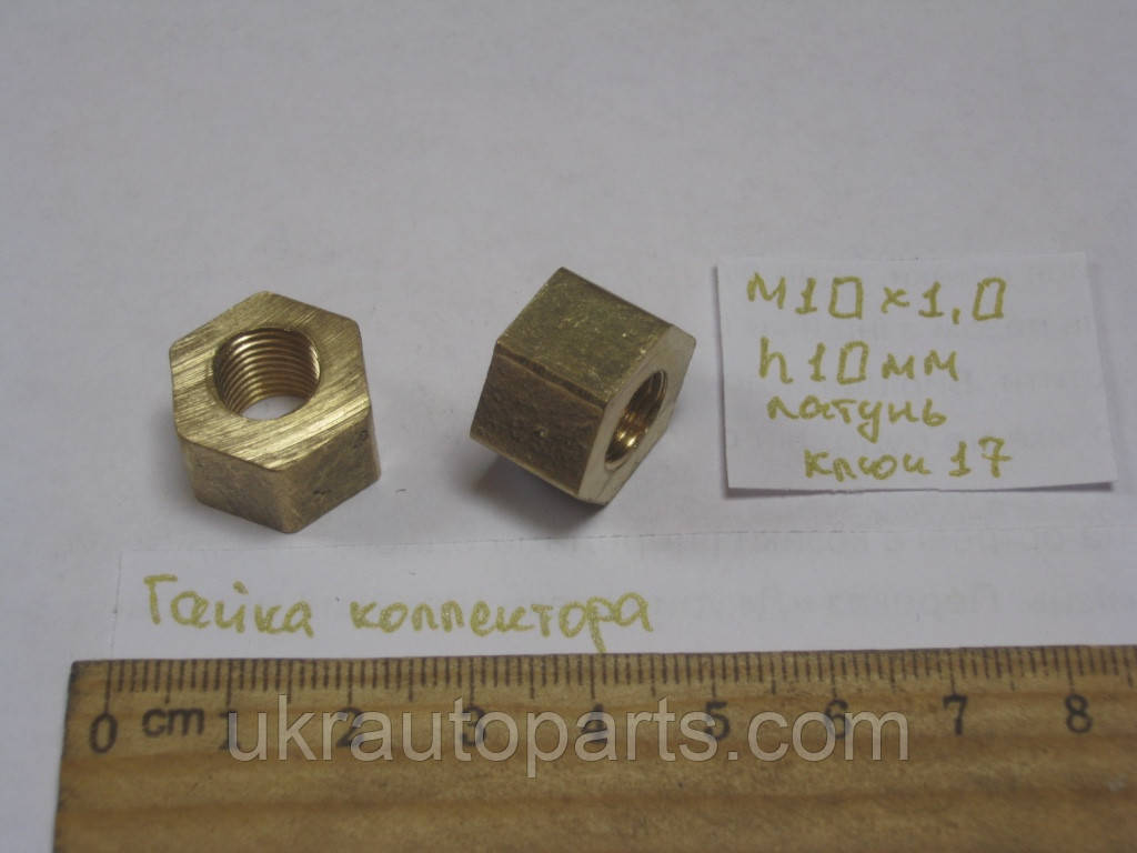 Гайка коллектора М10х1,0 h10мм (ЛАТУНЬ) ключ17 (ГКМ10х1,0Л-17)