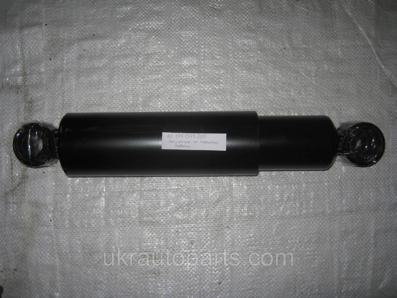 Амортизатор МАЗ BPW SAF полуприцепа на пневматической подвески 175мм/375мм (ТС) (А1-175/375.000)