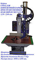 Аппарат для контактно-точечной сварки Стол для пространственной с точечной сварки, фото 1