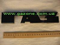 Эмблема ГАЗ решетки радиатора ГАЗ 3307 4301 знак заводской (4301-8401385)