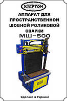 Машина шовной сварки МШ-500