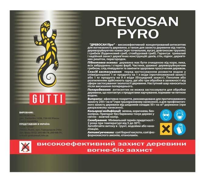 Древосан Пиро 1,2кг антисептик антипирен для древесины концентрат  - Оксамит Винница в Виннице