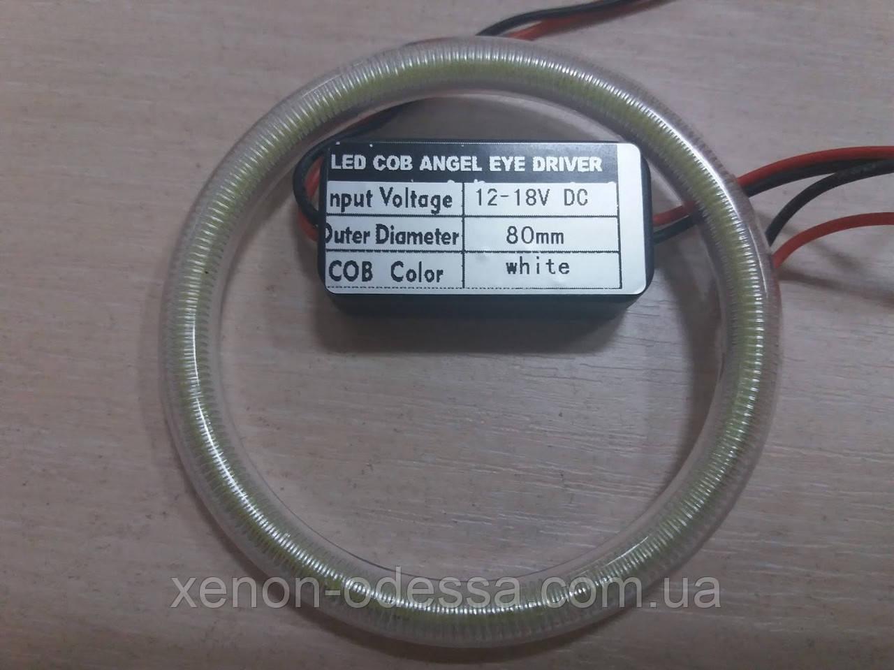 Светодиодные кольца Ангельские Глазки LED COB 80 мм /  Angel Eyes Ring LED COB 80 mm