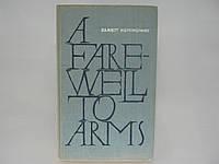 Hemingway E. A farewell to Warms (б/у)., фото 1