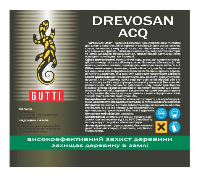 Древосан ACQ 1л антисептик для древесины концентрат  - Оксамит Винница в Виннице
