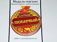 """Медаль-магнит """"Самый любимый"""""""