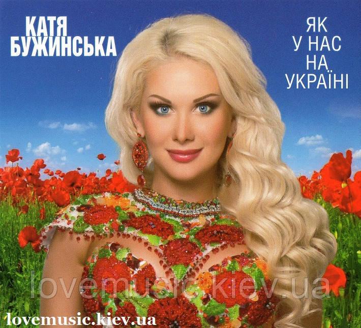 Музичний сд диск КАТЯ БУЖИНСЬКА Як у нас на Україні (2013) (audio cd)
