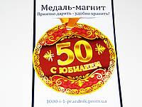 """Медаль-магнит """"50"""""""