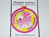"""Медаль-магнит """"С прибавлением"""" девочка"""