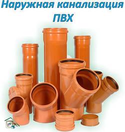 Трубы ПВХ и фитинги для наружной канализации