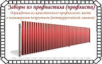 Забор из профлиста (профнастила)