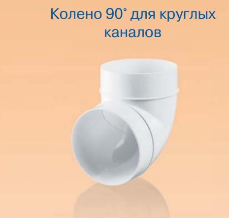 Колено круглое Ø 100/ 90° купить с доставкой