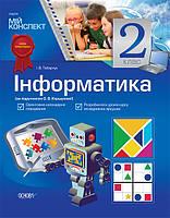 Мій конспект. Інформатика (за підручником О. В. Коршунової), 2 клас. І. Ст. Табарчук