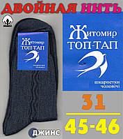 Носки мужские Осенние полушерстяные  джинс Топ-Тап  г. Житомир 31 размер НМД-05374, фото 1