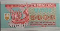 Банкнота України 5000 карбованець 1995 р. ПРЕС, фото 1