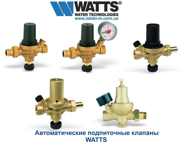 Автоматические подпиточные клапаны для закрытых систем отопления WATTS