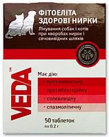 """Витамины Фитоэлита  """"Здоровые почки"""" для собак и кошек  таб №50 Веда"""