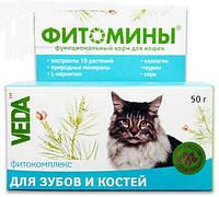 Витамины Фитомины для зубов и форм скелета  для кошек  таб №100 ВЕДА