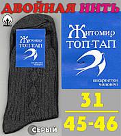 Носки мужские Осенние полушерстяные  темно-серые Топ-Тап  г. Житомир 31 размер НМД-378