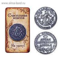 Счастливая сувенирная монета с именем Елена
