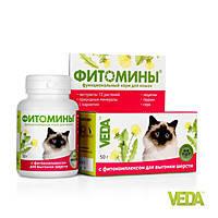 Витамины фитомины очистительные  для выведения шерсти  для кошек таб №100 ВЕДА