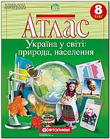 8 клас | Атлас. Україна у світі: природа, населення | Картографія ()