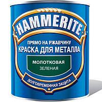 Краска по металлу Hammerite(хаммерайт)-0,75л, молотковая антикоррозионная