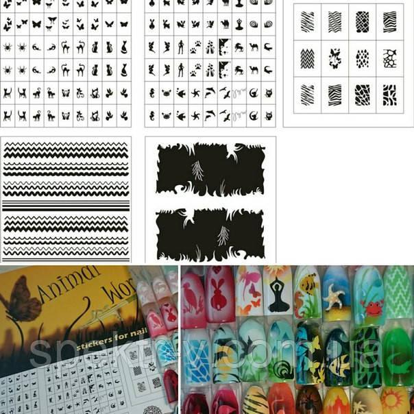 """Трафареты-наклейки для nail-art """"Animal world"""""""