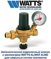 """Автоматический подпиточный клапан для закрытых систем отопления WATTS ALIMAT ALMD 1/2""""НРх1/2""""ВР"""