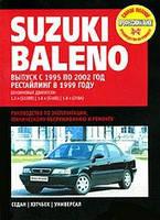Suzuki Baleno Руководство по эксплуатации, ремонту и техническому обслуживанию