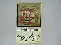 Мещеряков А.Н. Древняя Япония: буддизм и синтоизм (проблема синкретизма) (б/у)., фото 1