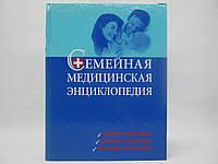 Семейная медицинская энциклопедия. Симптоматика. Первая помощь. Методы лечения.