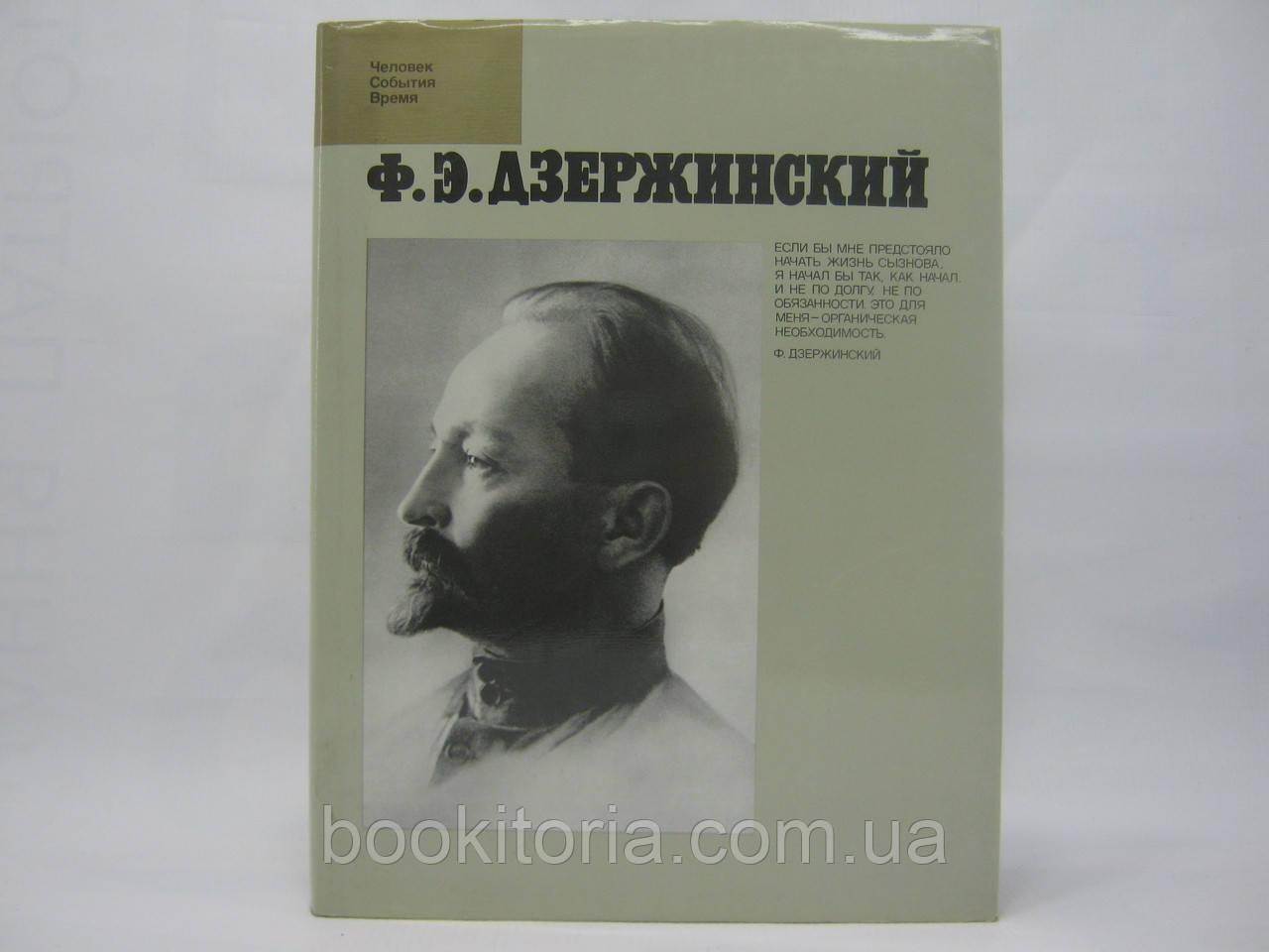 Ф.Э. Дзержинский. Фотоальбом (б/у).