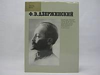 Ф.Э. Дзержинский. Фотоальбом (б/у)., фото 1