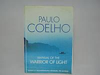 Coelho P. Manual of the Warrior of Light (б/у)., фото 1