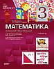 Мій конспект. Математика. 3 клас. I семестр (за підручником Ф. М. Рівкінд, Л. В. Оляницької)