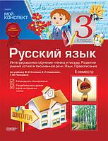 Русский язык. 3 класс. II семестр (по учебнику В. И. Стативки, Е. И. Самоновой, Т. М. Поляковой)