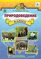 Учебник. Природоведение, 4 класс. Гильберг Т. И., Сак Т.В.
